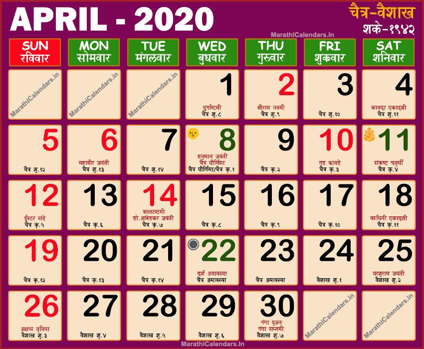 Kalnirnay Calendar 2020 April