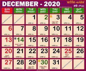 Kalnirnay Calendar 2020 December