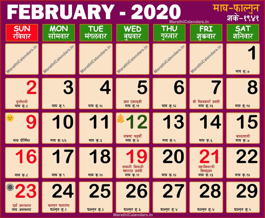 Kalnirnay Calendar 2020 February