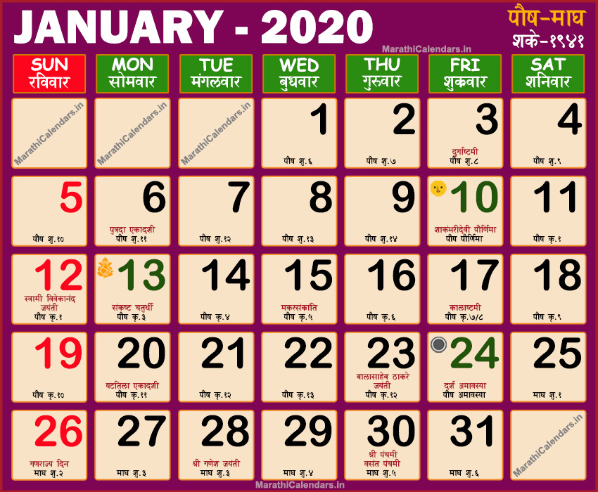 Kalnirnay Calendar 2020 January