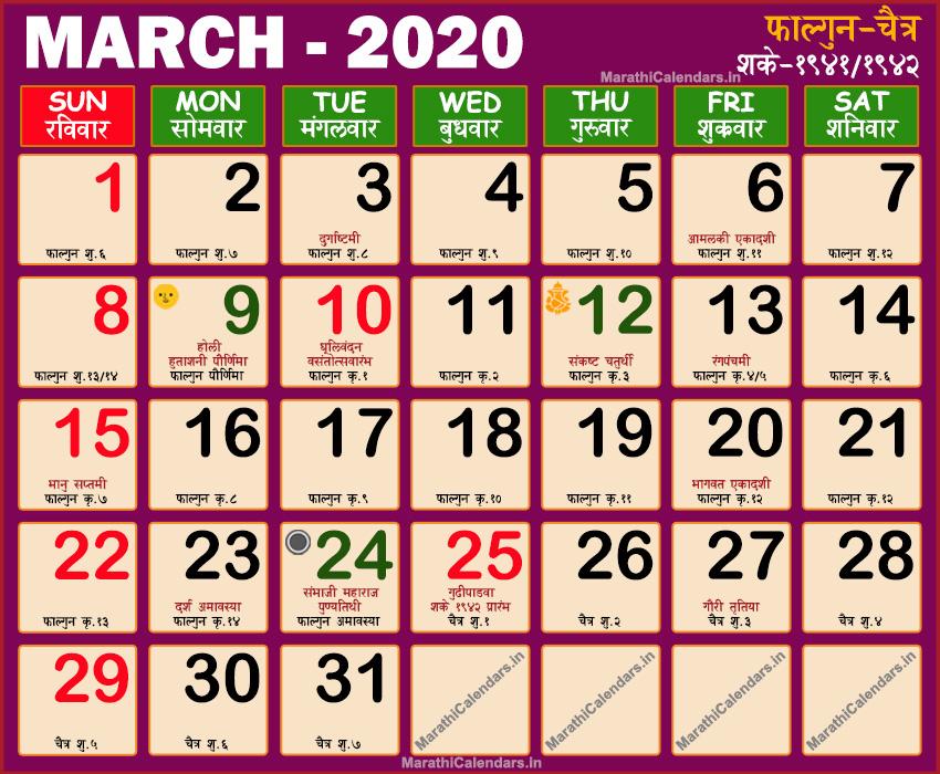 Kalnirnay Calendar 2020 March