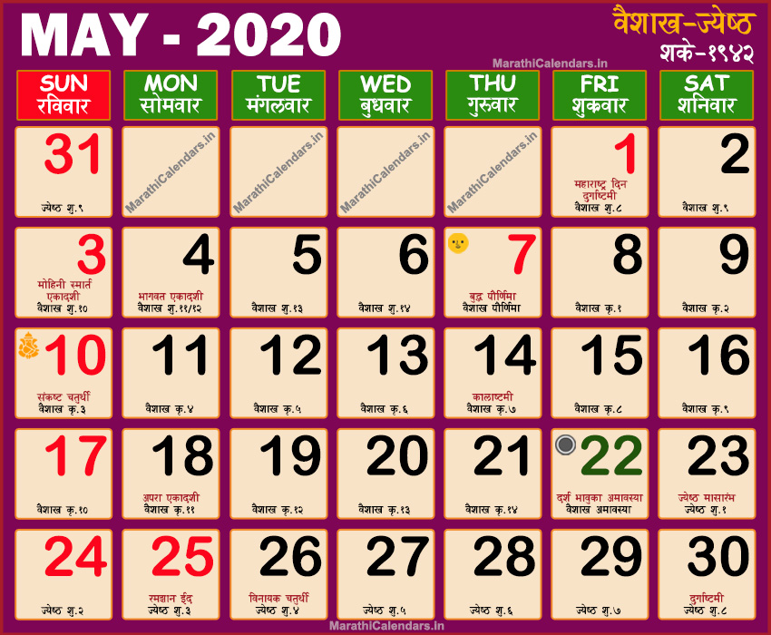 Kalnirnay Calendar 2020 May