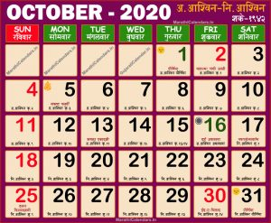 Kalnirnay Calendar 2020 October