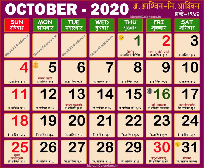 Kalnirnay Calendar 2020 October