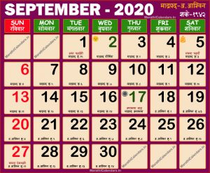 Kalnirnay Calendar 2020 September