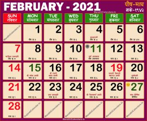 Kalnirnay Calendar 2021 February