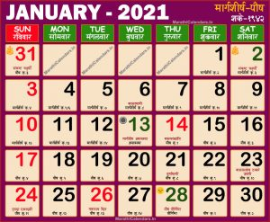 Kalnirnay Calendar 2021 January