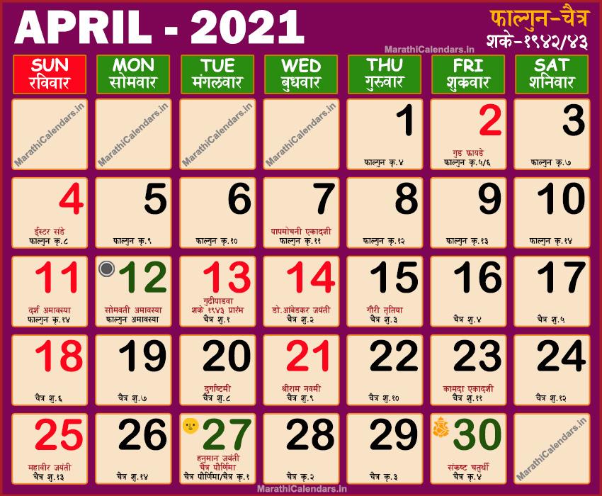 Kalnirnay Calendar 2021 April