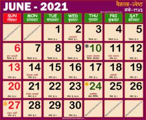 Kalnirnay Calendar 2021 June