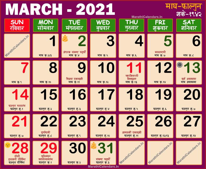 Kalnirnay Calendar 2021 March
