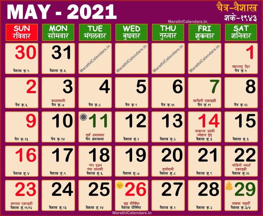 Kalnirnay Calendar 2021 May