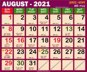 Kalnirnay Calendar 2021 August