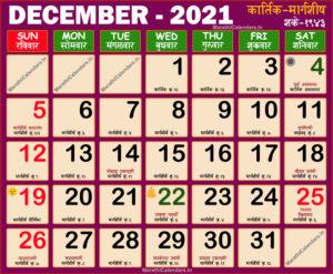 Kalnirnay Calendar 2021 December