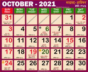 Kalnirnay Calendar 2021 October